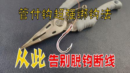管付钩绑钩方法,牢固程度让鱼绝望,从此告别脱钩断线
