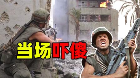 越战电影火拼场面:越军手雷偷袭借机围困美军,吓得美军精神崩溃