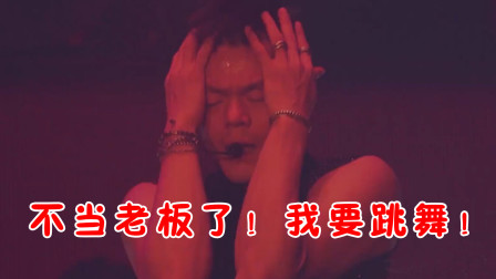 韩娱大老板跳舞居然这么骚气?还和自家艺人抢饭碗,网友:惊了