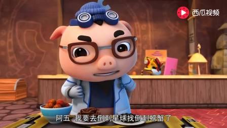 猪猪侠 迷糊博士有事出去了不让铁拳虎碰核桃