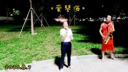 刘老师演唱《爱琴海》深圳宝安西乡立交2020.8.7