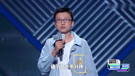 《脱口秀大会3》孟川:说出你可能不信,我的房子都是给人磕头磕出来的