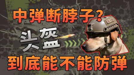 【不止游戏】中弹断脖子?头盔到底能不能防弹?