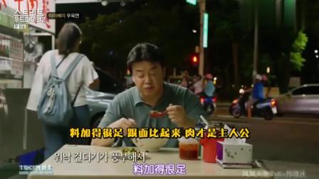 白钟元:在韩国吃面只能算是简单对付一顿,而在中国吃面感觉像是补身体!