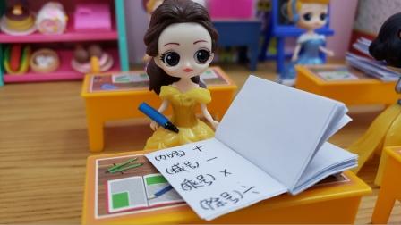 白雪公主故事 贝儿考零分的答案找到了,原来是不认识加减乘除号!