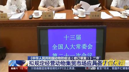 《中华人民共和国动物防疫法(修订草案)》二审 央视网