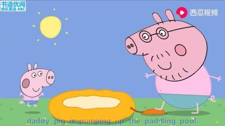 炎热夏日小猪佩奇想吃冰淇淋吗?爆笑儿童故事儿童英语