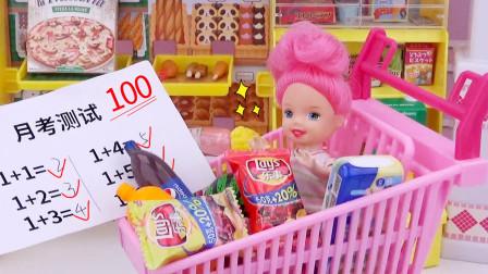 芭比剧场:超市凭100分考试卷免费买商品,妈妈和女儿大采购