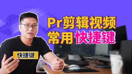 pr剪辑视频 提升工作效率10倍的小技巧 常用快捷键的设置及使用