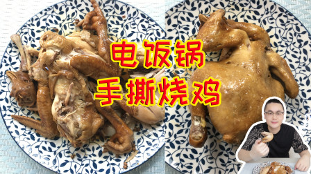 用电饭锅做一只烧鸡 做法简单 鸡肉鲜嫩多汁 软烂好吃 零厨艺