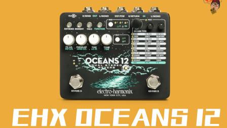 重兽测评-EHX Oceans 12 双引擎混响效果器