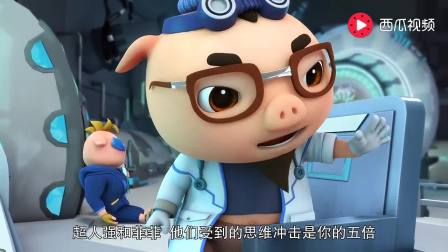 猪猪侠 迷糊博士让猪猪侠靠着自己的免疫功能靠近量子兽取得胜利