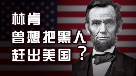 """美国历史上""""最大""""的谎言:林肯真的是推动黑人解放的""""功臣""""吗"""