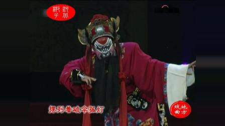 河北梆子《武戏荟萃》表演 河北省河北梆子剧院