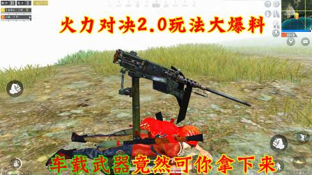 """和平精英:火力对决2.0玩法大爆料,""""车载武器""""还可以拿下来"""