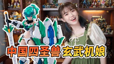 中国四圣兽机娘又来了!拼装玄武机娘!【炒蛋玩具厂】