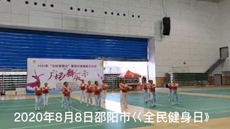 2020年8月8日邵阳市巜全民健身日》
