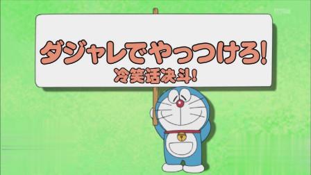 哆啦A梦新番[2016.08.12][452]冷笑话决斗!