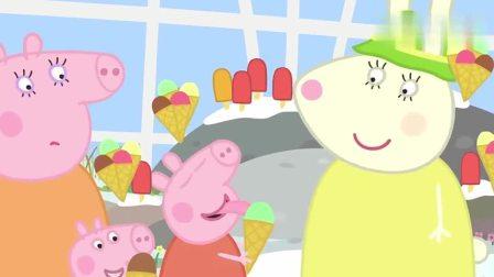小猪佩奇最新第八季 来品尝兔小姐种的冰激凌雪糕 简笔画