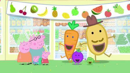 小猪佩奇瑞贝卡喜欢胡萝卜,但是大家是在说水果,胡萝卜可不是