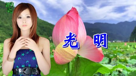 一首经典歌曲《光明》谭艳,伤感动听,磁性的嗓音,魅力无限,好听极了!
