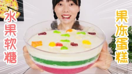 """小姐姐吃自制""""水晶软糖果冻蛋糕"""",四层通透颜值高,甜蜜奶香浓"""