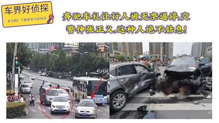 奔驰车礼让行人被无奈逼停,交警伸张正义,这种人绝不姑息!