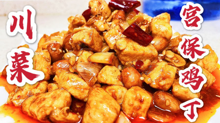 川菜宫保鸡丁正宗做法,鸡肉嫩滑甜酸爽口,做法简单鲜辣嫩脆