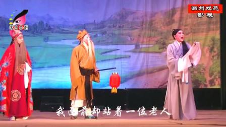 豫剧《抬花轿》全场戏之三  许昌桑派豫剧院演唱