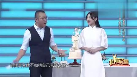 美女翻糖师,用蛋糕以假乱真,一块蛋糕现场竟被卖到20000元