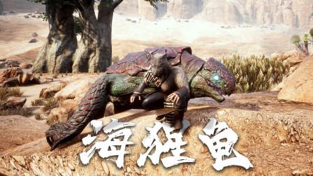 """流放者柯南:发现一只神兽""""海猩龟""""双眼冒蓝光,战斗力恐怖!"""