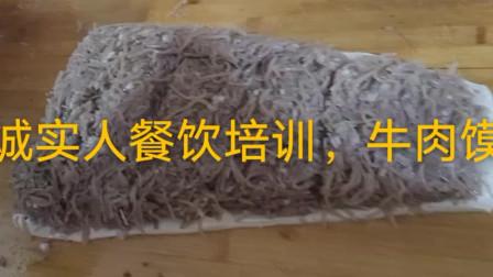 商丘诚实人小吃培训:现场教学牛肉馍,材料准备就绪!
