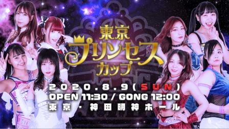 TJPW - 第7届东京Princess Cup 第二日 2020.08.09