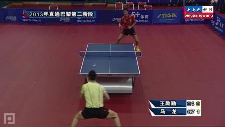 20130115直通巴黎第二阶段 第1天 王励勤vs马龙 赛后采访 乒乓球比赛视频 完整