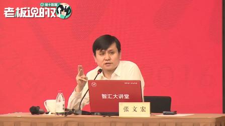张文宏:疫苗研发出来后,这三类人最优先接种