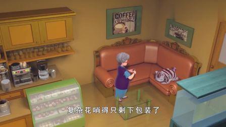 三只松鼠:奶奶弄了咖啡,却感觉上好的太少了,山猫有了新想法