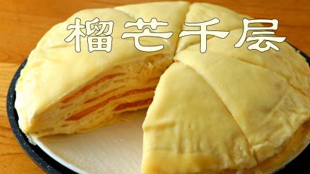 自制网红榴芒千层:不用烤箱也能做的蛋糕,馅料丰富,香甜细腻!
