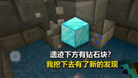 我的世界遗迹与神器4:遗迹下方有钻石块?我挖下去有了新的发现