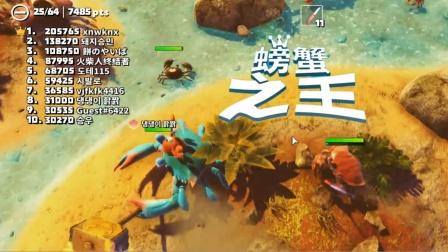【小握解说】螃蟹的世界居然看到了蜘蛛《螃蟹之王》第2期