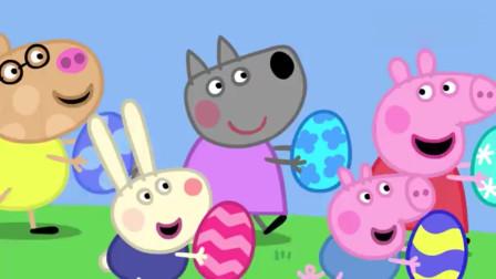 小猪佩奇:佩奇和小伙伴们都找到复活彩蛋!