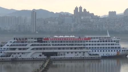央视新闻联播 2020 重庆:长江三峡游轮恢复开行