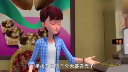 三只松鼠:乐儿找果果要杏仁饼干,可是都卖光了,真可惜