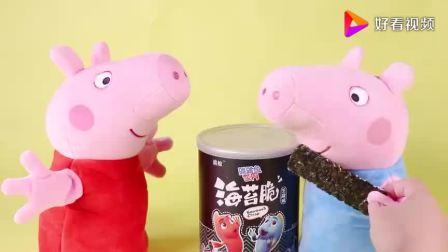 小猪佩奇乔治:一边学做慕斯蛋糕,一边吃跳跳鱼海苔,嗯好好吃