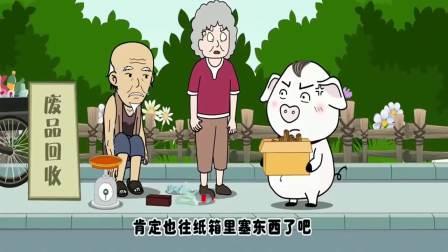 正能量猪屁登:奶奶卖废纸,居然往里面塞板砖