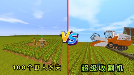 迷你世界:小表弟召唤100个农夫伙伴,挑战我的收割机,究竟谁更快?