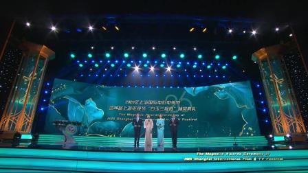 第26届上海电视节颁奖典礼