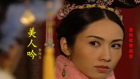 李玲玉一首《美人吟》朗朗上口的旋律,唯美动听,难以忘怀的经典