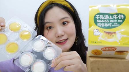 """美食开箱:小姐姐测评""""芒果牛奶鸡蛋布丁"""",金黄喷香嫩滑爽口"""