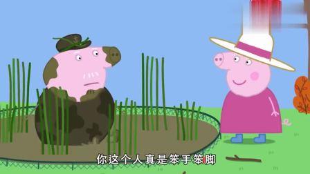 小猪佩奇:糟糕,乔治的帽子掉进废掉堆里,接下来可怎么办呀?