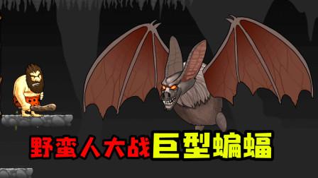 野蛮人历险记:野蛮人饿疯了,对蝙蝠之王动手动脚